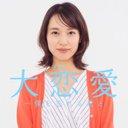 金曜ドラマ「大恋愛〜僕を忘れる君と」【公式】第3話10/26OA