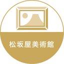 松坂屋美術館