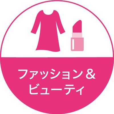 松坂屋名古屋店ファッション&ビューティ