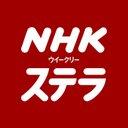 NHKウイークリーステラ