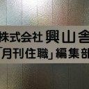 『月刊住職』編集部