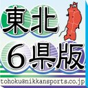 日刊スポーツ新聞社東北取材班