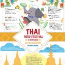 THAI FOOD  FESTIVAL 2018 in NAGASAKI    +wakatam