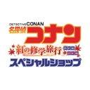 名探偵コナン 紅の修学旅行 スペシャルショップ【公式】