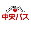北海道中央バス【公式】