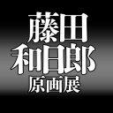 藤田和日郎原画展