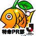 愛媛FCサポート連絡会 Social Profile