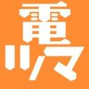 電撃ツイッターマガジン【電ツマ】@毎日、マンガを配信!