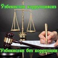 @uzcorruption