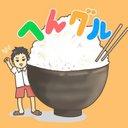 へんグル 矢崎/Youtubeも見てね!
