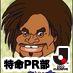 たっちゃん Social Profile