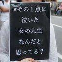 東京医大等入試差別問題当事者と支援者の会