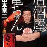 @yamamoto_ryuji