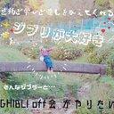 GHIBLI Off会