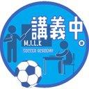 MILKサッカーアカデミー(毎朝配達中!)
