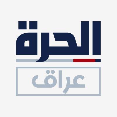 الحرة عراق