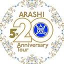 嵐アラフェス2020ツアー・コンサート最新情報