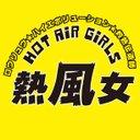 熱風女-HAG♥11/15(木)スパワールド