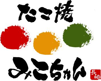 たこ焼き みこちゃん 長崎 移動式販売 Social Profile
