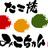 takoyaki_miko