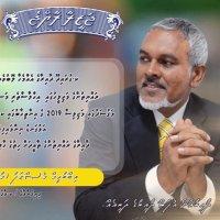@maafushiibbe