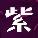 「紫猫のギリ」公式ツイッター