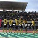 松江スタジアム満員化計画【8/25vs FC今治】