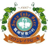 スワンレイクビール・五十嵐邸   Social Profile