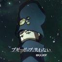 TVアニメ『ブギーポップは笑わない』公式