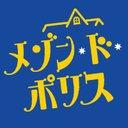 金曜ドラマ「メゾン・ド・ポリス」第3話は今夜10時🚓💫【公式】