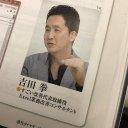 吉田 拳(株)すごい改善代表・Excelセミナー毎週開催中