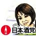 市田 真紀(ライター・きき酒師) Social Profile