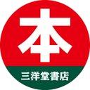 三洋堂書店【おかげさまで!60周年】