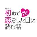 第2話は1月22日!! 火曜ドラマ「初めて恋をした日に読む話」【TBS公式】
