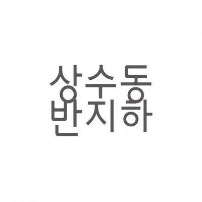 상수동반지하 | Social Profile