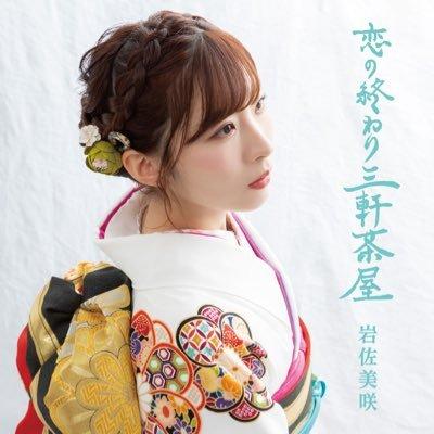 岩佐美咲「恋の終わり三軒茶屋」
