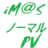 @imasNomal_PVbot