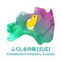 福島県観光物産交流協会