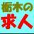 @tochigi_kyujin
