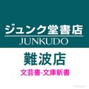 ジュンク堂書店難波店(文芸·文庫)