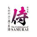 SAMURAI2019