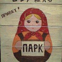 ロシア雑貨店パルク | Social Profile