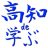 @Kochi_Study