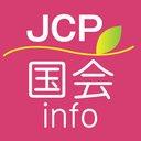 日本共産党_国会info