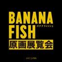 TVアニメ「BANANA FISH」原画展覧会