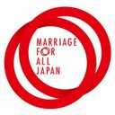 MARRIAGE FOR ALL JAPAN -結婚の自由をすべての人に-