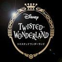 【公式】ディズニー ツイステッドワンダーランド