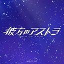 TVアニメ「彼方のアストラ」公式