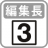3cha_editor