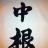 nakane_zushi